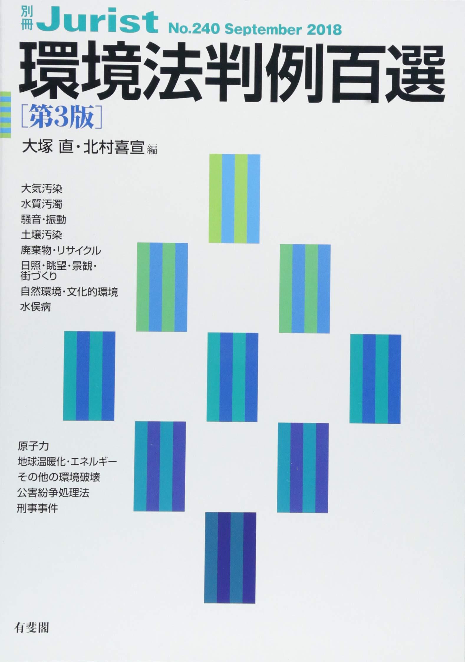 環境法判例百選 第3版 (別冊ジュ...