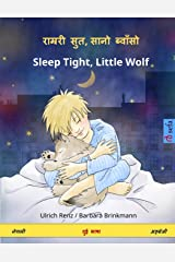 Ramrari suta, sano bvamso – Sleep Tight, Little Wolf. Bilingual Children's Book (Nepalese – English) (www.childrens-books-bilingual.com) (Nepali Edition) Paperback
