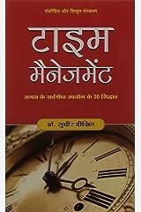 Time Management (Hindi) Paperback
