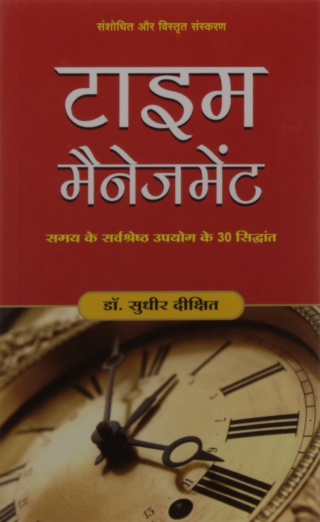 Motivational Books Pdf Format In Hindi