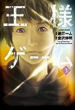 王様ゲーム : 3 (アクションコミックス)