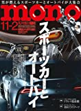 モノ・マガジン2019年11-2号