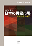 日本の労働市場