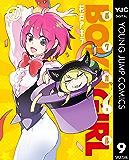 ボクガール 9 (ヤングジャンプコミックスDIGITAL)