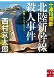 十津川警部 北陸新幹線殺人事件 (実業之日本社文庫)