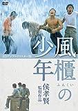 風櫃の少年<HDデジタルリマスター版> [DVD]