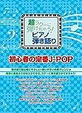 超ラク~に弾けちゃう!ピアノ弾き語り 初心者の定番J-POP
