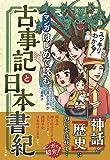マンガはじめて読む古事記と日本書紀 (スッキリわかる!)