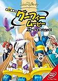 史上最強のグーフィー・ムービー/Xゲームで大パニック! [DVD]