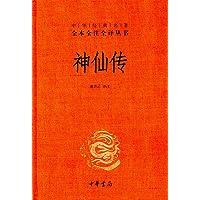 中华经典名著全本全注全译丛书:神仙传