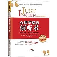 心理学家的倾听术:开启沟通、掌控欲求的秘密