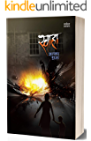 Swaha: A Horror Story (Marathi Edition)