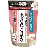 【精米】低温製法米 白米 無洗米 秋田県産 あきたこまち チャック付き 2kg 平成30年産