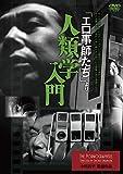 「エロ事師たち」より 人類学入門 [DVD]