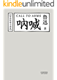 鲁迅短篇小说集:呐喊(陈丹青推荐版)(果麦经典)