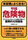 本試験によく出る! 甲種危険物 (国家・資格シリーズ386)