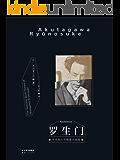 罗生门(芥川龙之介中短篇小说精选)(果麦经典)