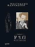 罗生门(芥川龙之介中短篇小说精选)(果麦经典) (Chinese Edition)