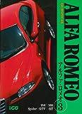アルファ・ロメオ (3) (CAR GRAPHIC選集)