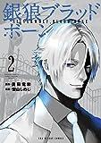 銀狼ブラッドボーン (2) (裏少年サンデーコミックス)