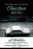 克里斯汀(《肖申克的救赎》《闪灵》之后,斯蒂芬金又一现象级悬疑惊悚——生死之作) (博集外国文学书榜系列)
