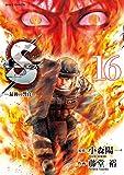 Sエスー最後の警官ー 16 (ビッグコミックス)