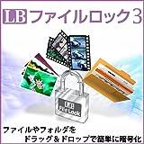 LB ファイルロック3|ダウンロード版