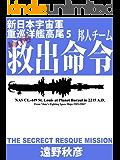 新日本宇宙軍重巡洋艦『高尾』5: 邦人チーム極秘救出命令 辺境艦隊シリーズ