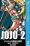 ジョジョの奇妙な冒険 第2部 モノクロ版 2 (ジャンプコミックスDIGITAL)