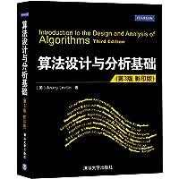 算法设计与分析基础(第3版)(影印版)
