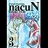 ナチュン(3) (アフタヌーンコミックス)