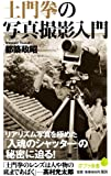 (136)土門拳の写真撮影入門 (ポプラ新書)