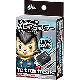 レトロフリーク用 ACアダプター 【PSP充電可能 海外使用可能】