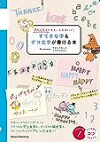 すてきな字&デコ文字が書ける本 : ぷちイラストをもっとかわいく! (コツがわかる本)
