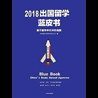 2018出国留学蓝皮书——基于留学中介评价指数