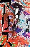 今際の国のアリス (1) (少年サンデーコミックス)
