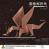トーヨー おりがみ 超難解折紙 30cm角 ドラゴン 006067