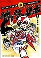 オリジナル版 ゲッターロボ 1 (復刻名作漫画シリーズ)