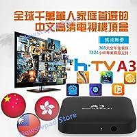 2019 Newest A3 tv Box HTV A3 Box HTV Box 6 HTV6 A3 TV 4K Ultra Edition TV Box 最新三代 美國電視盒子 中文機頂盒 大陸 港澳台 直播 回看 海量普通話粵語影視劇集 (A3 Box)
