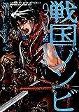 戦国ゾンビ~百鬼の乱 3 (バーズコミックス)