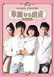 華麗なる遺産 DVD-BOXI <完全版>