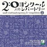 20人のコンクールレパートリー Vol.2: 雲海の詩