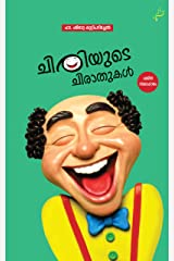 Chiriyude Chirathukal: ചിരിയുടെ ചിരാതുകൾ (Malayalam Edition) Kindle Edition