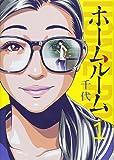 ホームルーム(1) (ヤンマガKCスペシャル)
