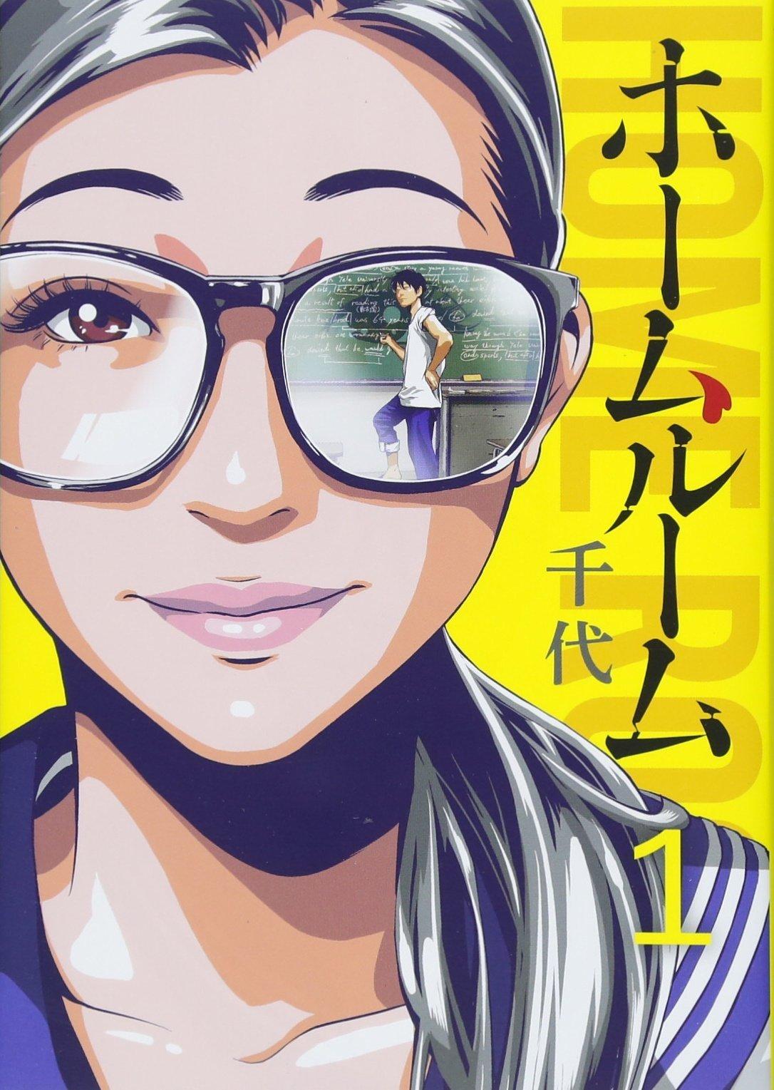 ホームルーム(1) (ヤンマガKCスペシャル) | 千代 |本 | 通販 | Amazon
