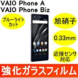 VAIO Phone A / VAIO Phone Biz ブルーライトカット 強化ガラス保護フィルム 近接センサー対応 旭硝子製ガラス素材 9H ラウンドエッジ 0.33mm VPB0511S VPA0511S (VAIO Phone A / VAIO Phone Biz, 0.33mmブルーライトカット)