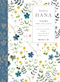 Atelier HANA: 生活を彩るフラワーアレンジメント