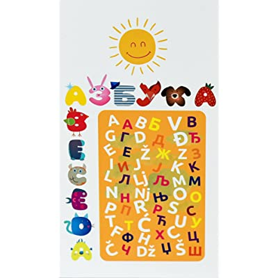 Ellie 'n Friends Serbian Azbuka/Abeceda (Flashcards) White: Toys & Games