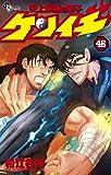 史上最強の弟子ケンイチ 46 (少年サンデーコミックス)