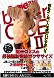 雄二ゴメスの最強脂肪燃焼ボクササイズ [DVD]